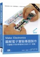 Make: Electronics 圖解電子實驗專題製作(第二版)