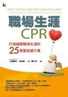 職場生涯CPR:打造健康職場生涯的25張聖經處方箋