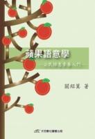 蘋果語意學:公民語意素養入門
