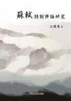 蘇軾詩詞研究評論