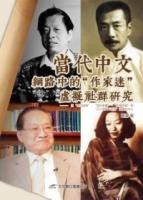 """當代中文網路中的""""作家迷""""虛擬社群研究"""