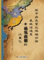 從中央文官之地域分佈及政治派系看孫吳政權的江東化
