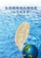 生態環境與永續發展 反思教學篇