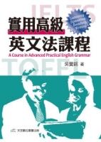 實用高級英文法課程