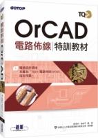 TQC+ 電路佈線特訓教材 OrCAD