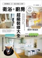 衛浴+廚房超級裝修大全【封面修訂版】