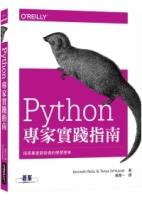 Python專家實踐指南:搭乘專業開發者的學習便車