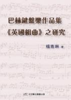 巴赫鍵盤樂作品集<<英國組曲>>之研究