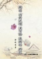 韓國同素逆順漢字語通時的研究