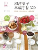 和洋菓子幸福手帖320:特別企劃!材料以實品拍攝,大圖清晰易懂