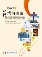 台灣各產業景氣趨勢調查報告2017