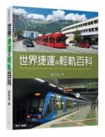 世界捷運與輕軌百科
