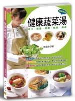 健康蔬菜湯:低卡.瘦身.排毒.防癌.美膚(三版)