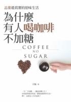 為什麼有人喝咖啡不加糖:品嘗最真實的原味生活