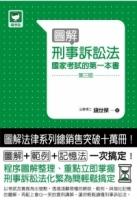圖解刑事訴訟法:國家考試的第一本書(第三版)