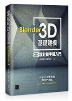 Blender 3D基礎建模:3D設計新手超入門(附CD)