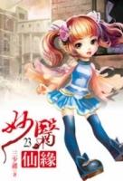 妙醫仙緣23