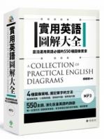 實用英語圖解大全:靈活運用英語必備的550種圖像實景(軟精裝,1MP3)