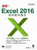 達標!Excel 2016 經典範例應用