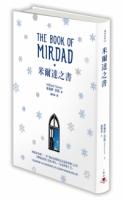 米爾達之書
