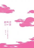 浮雲與剃刀:字花十年選散文卷