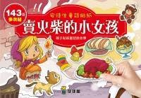 安徒生童話貼紙:賣火柴的小女孩(1套6冊)