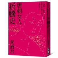 唐朝女人折騰史:不服輸、不將就、不認命,那些勇敢做自己的大唐奇女子!
