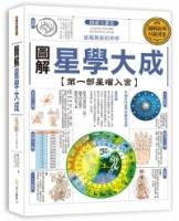 圖解星學大成【第一部星曜入宮】:星羅萬象知命學