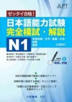 日本語能力試験 完全模試・解説N1(附CD1片)(MP3音檔)