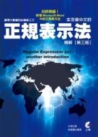 處理大數據的必備美工刀:全支援中文的正規表示法精解(第三版)