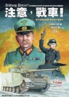 注意,戰車!:裝甲部隊的發展、戰術與作戰潛力