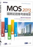 MOS 2013國際認證應考總複習 (附影音教學)