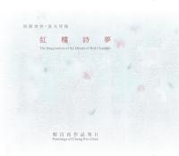 紅樓詩夢:鄭百真作品集Ⅱ