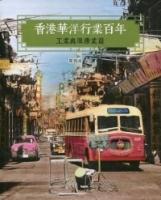 香港華洋行業百年:工業與服務業篇