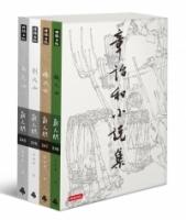 章詒和小說集典藏書盒版