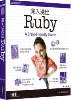 深入淺出Ruby