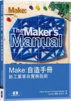自造手冊:新工業革命實務指南