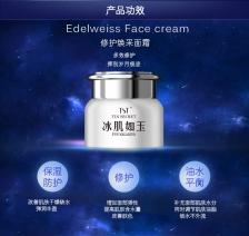 TST Face Cream 50gm