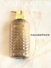 [原料:美国杜邦 - 芬兰 ] NINECOMEN 玖蔻 水漾滋养沐浴露 Shower Wash 520ml