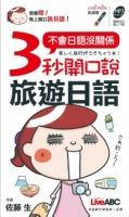 3秒開口說旅遊日語(口袋書) 點讀版
