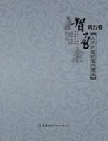 智勇(第五卷)文武之道的當代傳承