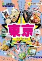 東京EZ(2017-18增訂版)