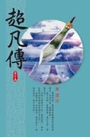 超凡傳(第十卷):天元坊市