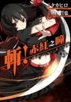斬!赤紅之瞳(13)