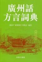 廣州話方言詞典(增訂版)