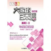 大家的日本語進階Ⅰ・Ⅱ 改訂版 句型練習冊