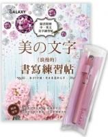 【Galaxy-粉紅鑽鋼筆】 X  《美の文字‧浪漫的書寫練習帖》