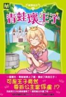 顛覆童話08:青蛙壞王子(中高年級讀本)