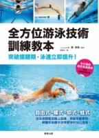 全方位游泳技術訓練教本:突破撞牆期,泳速立即提升!