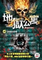 地獄公寓 卷6:惡靈的真相《大結局》